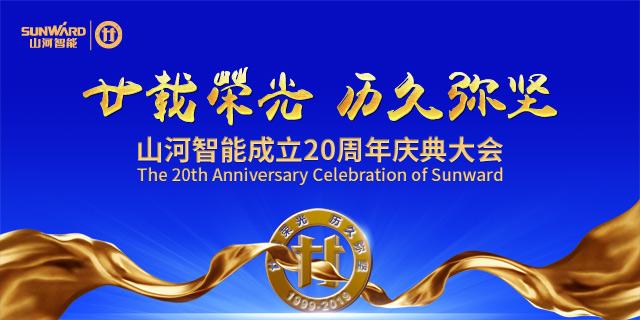 山河智能成立20周年庆典