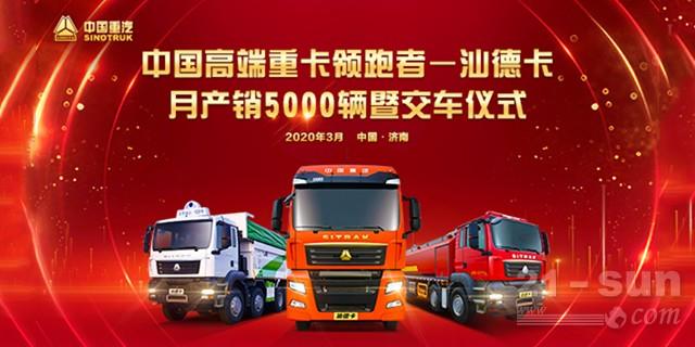 【铁臂直播】中国高端重卡领跑者——汕德卡月产销5000辆暨交车仪式